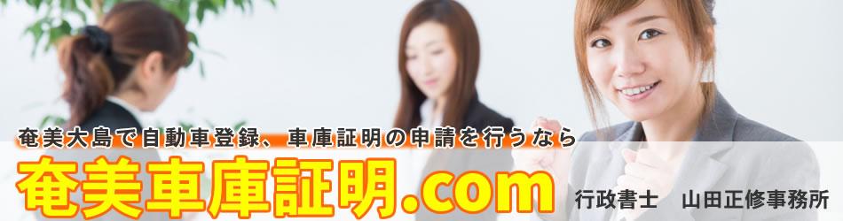 奄美車庫証明.com